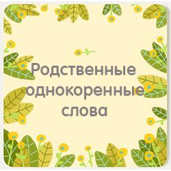 Родственные (однокоренные) слова. 9лет (фото 1)