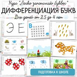 Различаем буквы. 4года (фото 1)