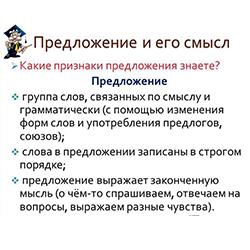 Предложение. категория (фото 1)