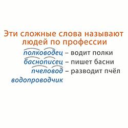 """Сложные слова. Соединительные гласные """"о"""" и """"е"""". категория. (фото 1)"""