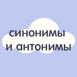Слова антонимы / синонимы. 6лет (фото 2)
