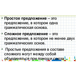 Простые и сложные предложения. 10лет (фото 2)