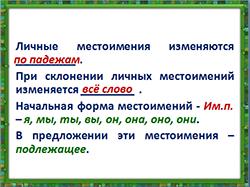 Склонение личных местоимений. 9лет (фото 1)