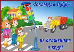 Правила дорожного движения. 8лет (фото 2)