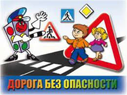 Правила дорожного движения. 8лет (фото 1)