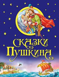 Пушкин 7лет