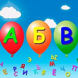 Изучаем алфавит II. 8лет (фото 1)