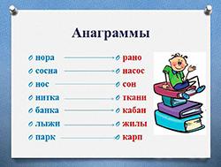 Анаграммы. 6лет (фото 1)