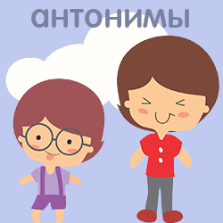 Слова антонимы / синонимы. 6лет (фото 1)