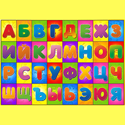 Изучаем алфавит II. 8лет (фото 2)