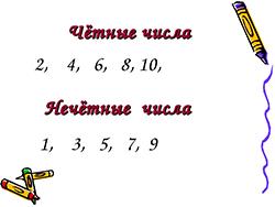 Четные и нечетные числа. 7лет (фото 1)