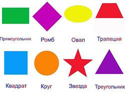 Геометрические фигуры. 4года (фото 13)