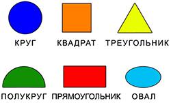 Геометрические фигуры. 3года (фото 14)