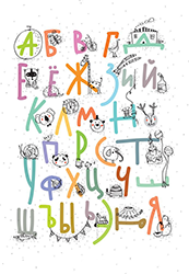 изучаем алфавит 2