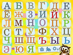 алфавит 5лет