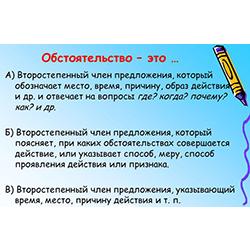 Обстоятельство. категория (фото 1)
