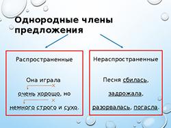 Однородные члены предложения. категория (фото 1)
