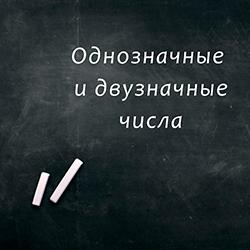 Однозначные и двузначные числа. категория (фото 1)