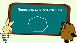периметр многоугольника 8лет 1