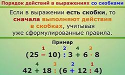 Порядок действий в выражениях со скобками. 8лет (фото 1)