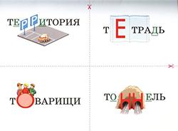 Правописание словарных слов. 9лет (фото 1)