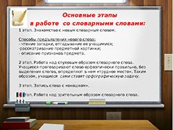 Правописание словарных слов. 7 лет (фото 2)