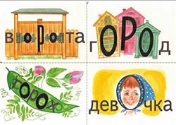 Правописание словарных слов. 7 лет (фото 1)