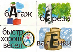 Правописание словарных слов. 8лет (фото 1)