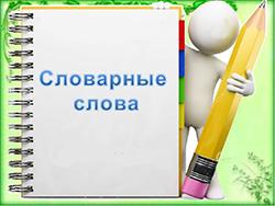 Правописание словарных слов. категория. фото 1