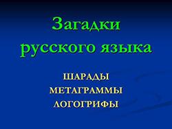 Шарады и метаграммы. 10лет (фото 1)