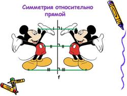 Симметрия и асимметрия. 8лет (фото 1)
