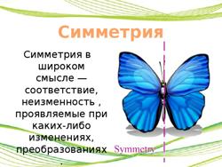 симметрия для категории 1