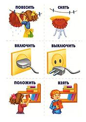 Слова антонимы / синонимы. 8лет (фото 1)