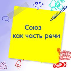 Союзы. 9лет (фото 1)