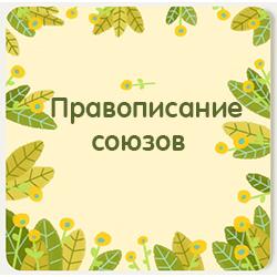 Союзы. 9лет (фото 2)