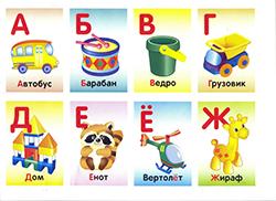 Учим буквы. 4года (фото 1)