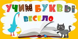 учим буквы весело