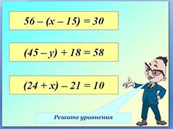 уравнение 8лет