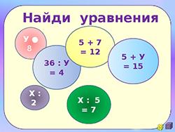 уравнение 8лет 3