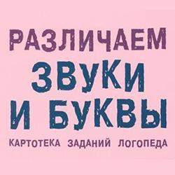 Различаем буквы. 4года (фото 2)